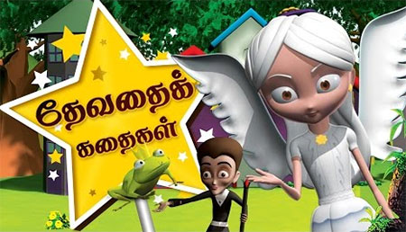 3D Fairy Tales Collection in Tamil | 3D Fairy Stories in Tamil for Kids | Tamil Kids Stories