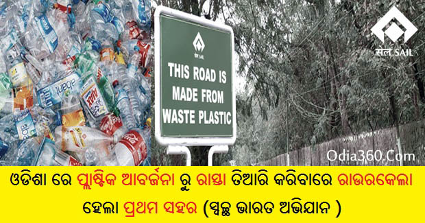 Rourkela Becomes First City To Build Road From Plastic Wastage in Odisha