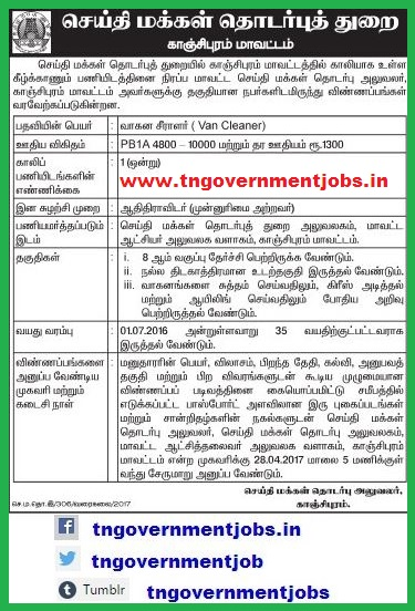 TN-Govt-Jobs-Department-of-Information-and-Public-Relations-Recruitment-www.tngovernmentjobs.in-vechicle-cleaner-post-employment-notification