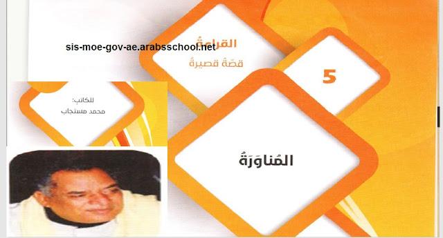 حل درس المناور في اللغة العربية للصف التاسع الفصل الدراسي الاول