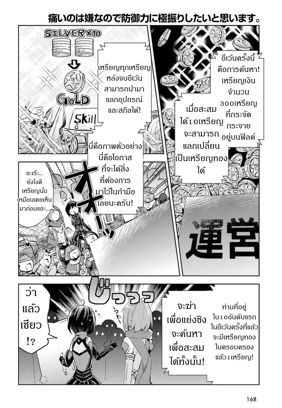 อ่านการ์ตูน Itai no wa Iya nanode Bogyo-Ryoku ni Kyokufuri Shitai to Omoimasu ตอนที่ 9 หน้าที่ 5