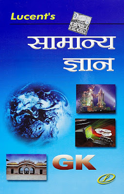Download Free Lucent General Knowledge HINDI Book PDF