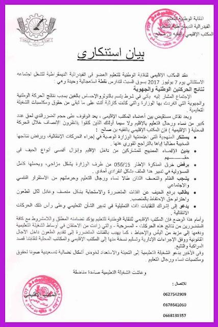 المكتب الإقليمي للنقابة الوطنية للتعليم  بالفقيه بن صالح يرفض خرق المذكرة الإطار 15/056 المنظمة للحركة