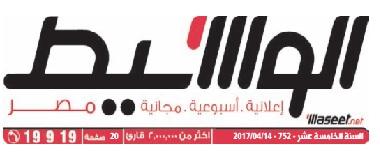جريدة وسيط القاهرة عدد الجمعة 14 أبريل 2017 م