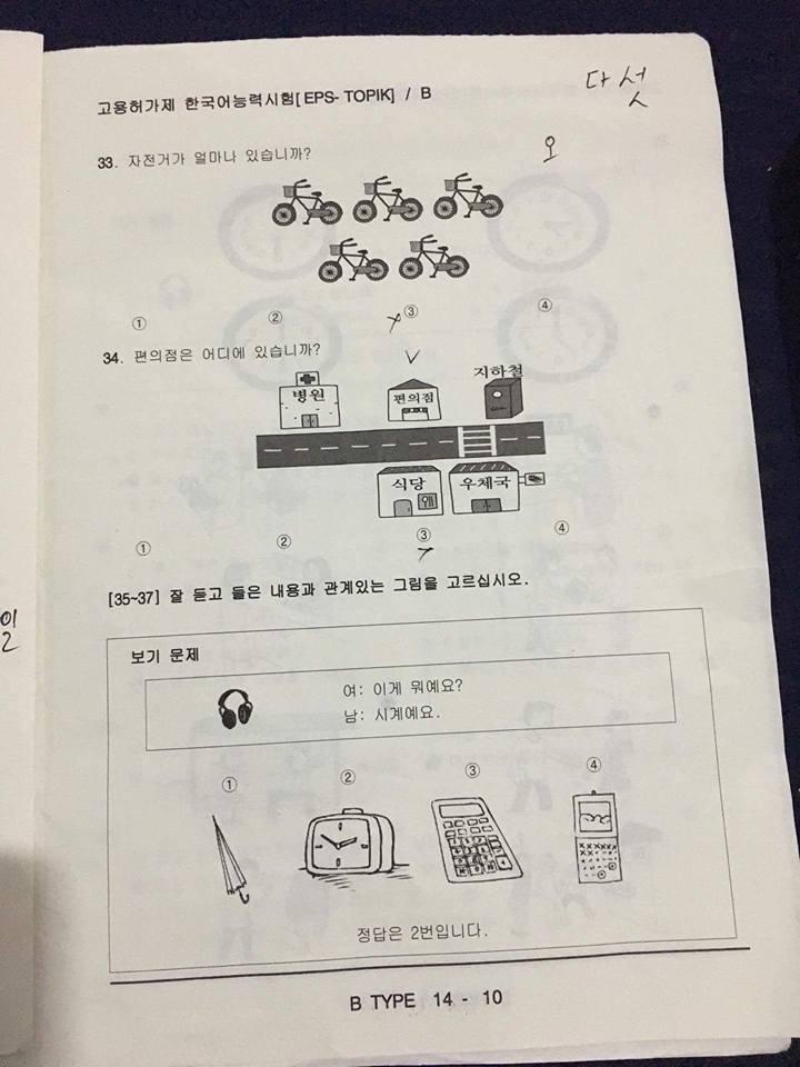 Soal Ujian Korea Fishing 2016 Vietnam Lpk Bahasa Korea