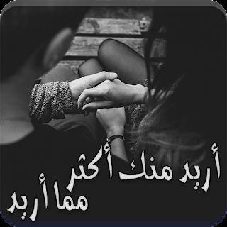 رواية اريد منك اكثر مما اريد كاملة