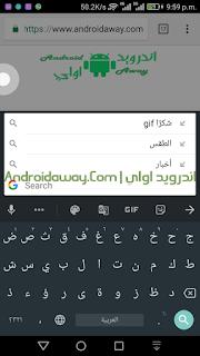 تحميل لوحة مفاتيح جوجل Google Keyboard للاندرويد والايفون