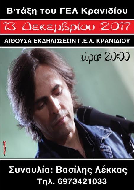 Συναυλία με τον Βασίλη Λέκκα στο ΓΕ.Λ Κρανιδίου