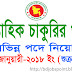 Weekly Job Circular 12 January 2018 Chakrir Khobor | Weekly Chakrir Khobor Newspaper 2018