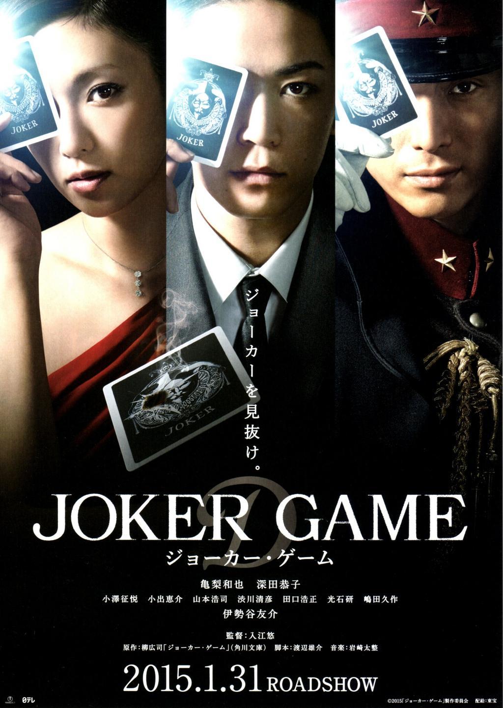 Joker Game โจ๊กเกอร์ เกมส์ [HD][พากย์ไทย]