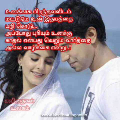 Imágenes De Husband And Wife Love Quotes In Tamil