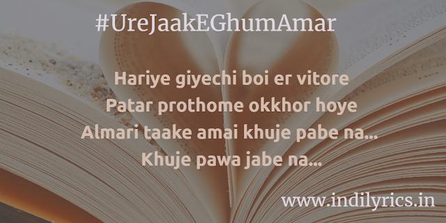 Ure Jaak E Ghum Amar - Anupam Roy | Uma, song lyrics with English Translation and Real Meaning explanation