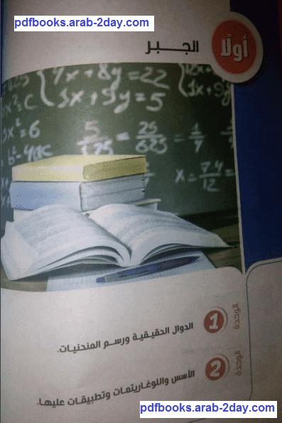 تحميل كتاب المعاصر في الرياضيات للصف الثاني الثانوي pdf القسم الادبي2020