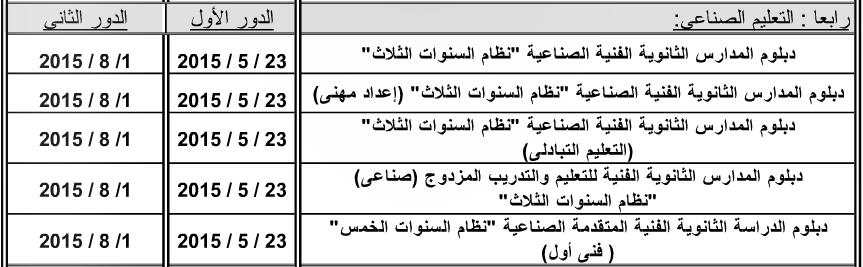 """جدول ومواعيد امتحانات المدارس الثانويه الفنيه الصناعي 2015 """"نظام الثلاث والخمس سنوات"""""""