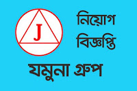 Jamuna Group job recruitment notice