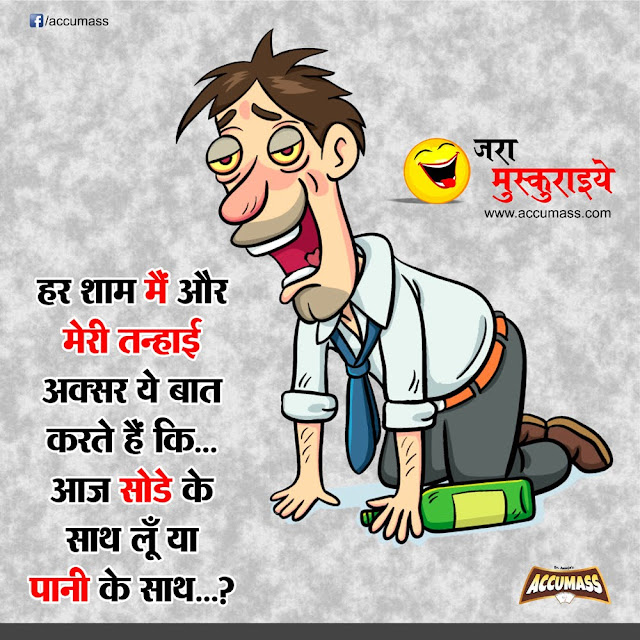 Hindi Funny Jokes of the Day