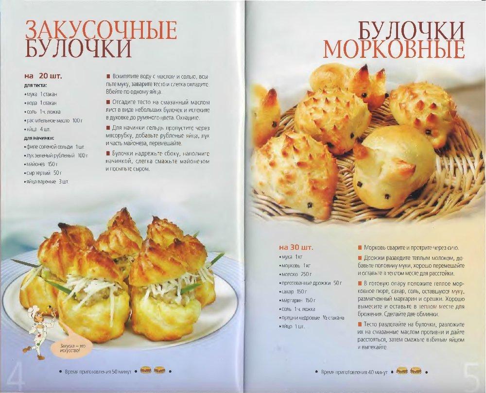 Печем пирожки и булочки. Журнал (2)