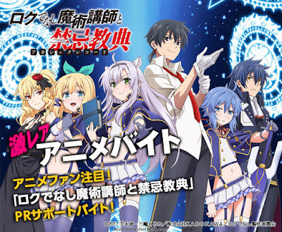 Download Rokudenashi Majutsu Koushi to Akashic Records Subtitle Indonesia