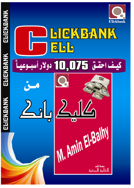 Clickbank Cell كتاب كليك بانك سيل