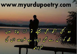 2 line sad design Aankhein Shayari, zaroorat shayari shahzad ahmad ankhy shayari 2 line design poetry , poetry, sms