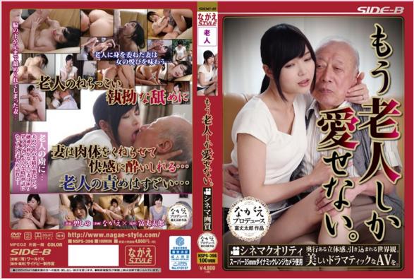 Bokep Jepang NSPS-396 Megumi Shino