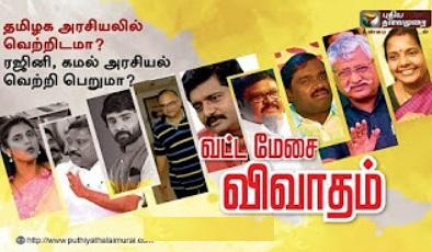 Vatta Mesai 18-10-2017 Puthiya Thalaimurai Tv | Kamal & Rajini