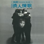 Wu Bai (伍佰) - Lang Ren Qing Ge (浪人情歌)