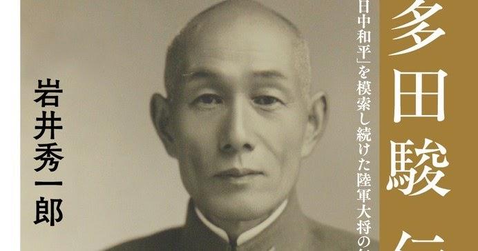 広瀬院長の弘前ブログ: 多田駿伝...