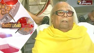 Nanpagal 100 News | 17-08-2017 Puthiya Thalaimurai TV
