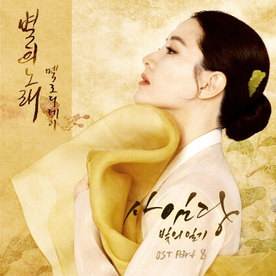 Lyric : Melody Day - The Song of The Star (OST. Saimdang, Light`s Diary)