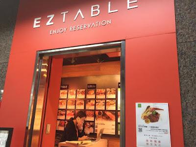 全台會員數達120萬,EZTABLE推首間實體門市搶線下商機