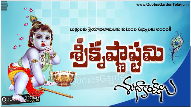 Happy Sri Krishnaashtami telugu wishes e-greetings