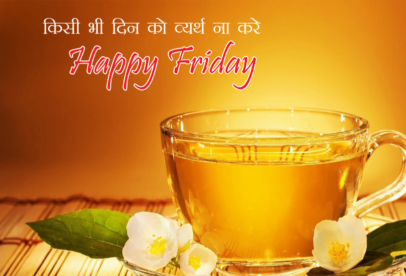 Happy Friday Images In Hindi Good Friday Photo Suprabhat Shukrawar