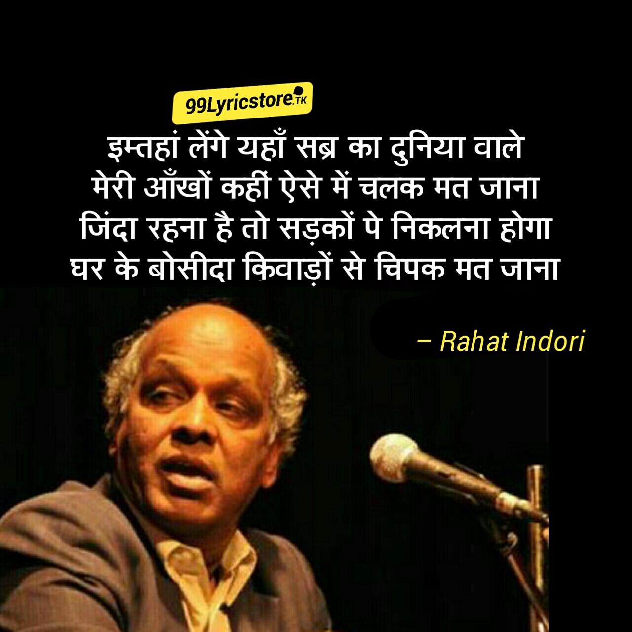 Kisi Aahoo Ke Liye Dur Talak Mat Jaana' written and performed by Rahat Indori. This poetry is best Ghazal and Shayari of Rahat Indori.