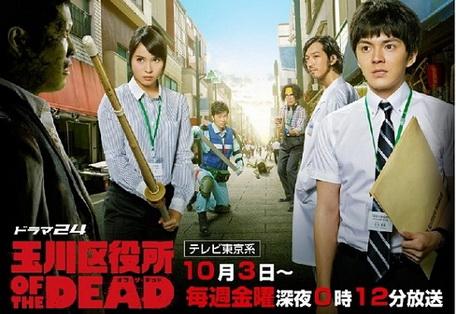 [ドラマ] 玉川区役所 (2014)