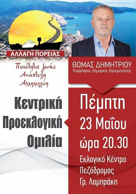 Ηγουμενίτσα: Την Πέμπτη η κεντρική προεκλογική ομιλία του Θωμά Δημητρίου