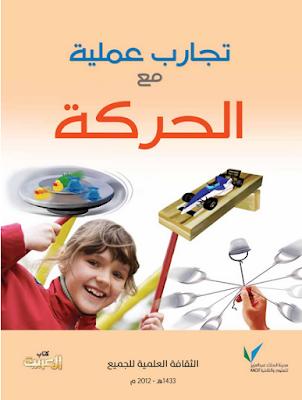 كتاب تجارب عملية مع الحركة pdf