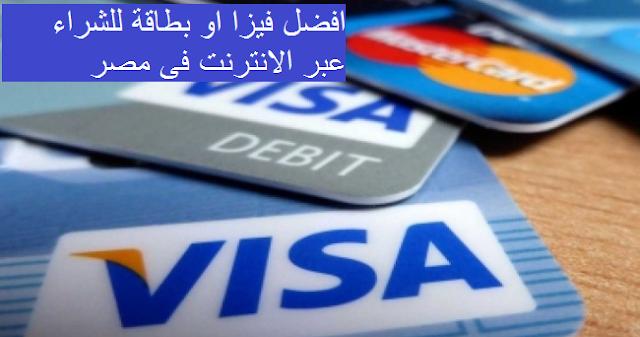 افضل فيزا او بطاقة للشراء عبر الانترنت فى مصر