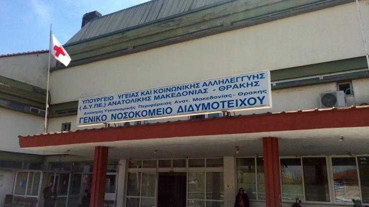 Πρωτοβουλία συλλόγων και φορέων για την αναβαθμισμένη λειτουργία και αυτονόμηση του Νοσοκομείου Διδυμοτείχου