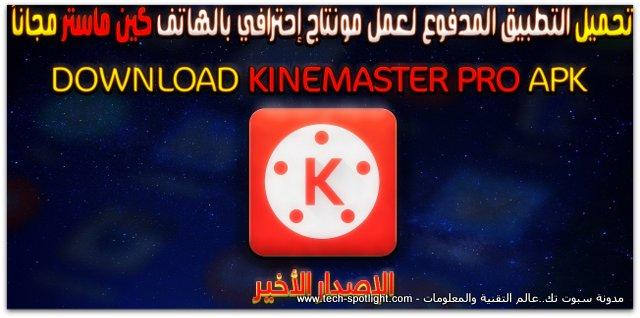تحميل تطبيق كين ماستر KineMaster لتحرير الفيديو والمونتاج للاندرويد والايفون