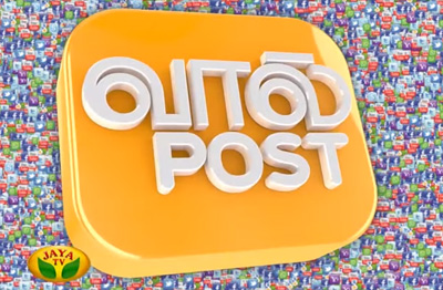 Vaal Post 21-08-2016 – Jaya tv Show