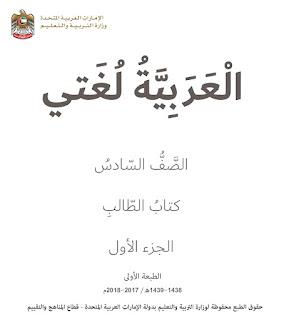 تحميل كتاب اللغة العربية للصف السادس الجزء الاول الامارات 2017-2018-2019-2020