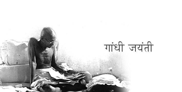 गांधी जयंती - Gandhi Jayanti