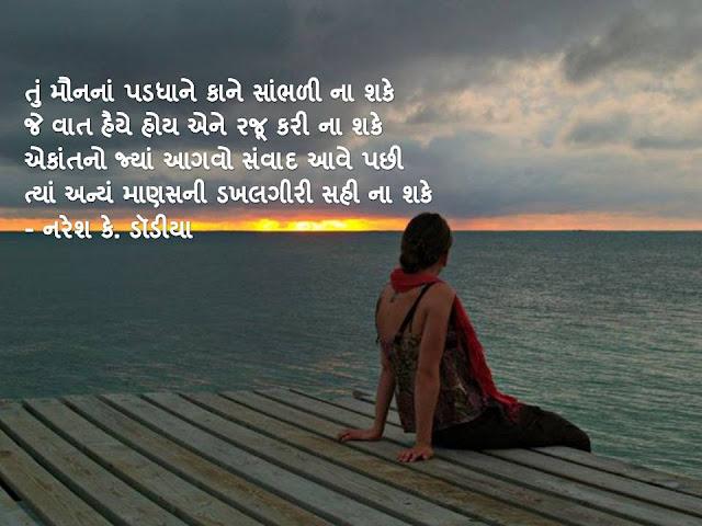 तुं मौननां पडधाने काने सांभळी ना शके Gujarati Muktak By Naresh K. Dodia