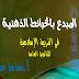 في 18 صفحة مراجعة التربية الاسلامية | ثانوية عامة