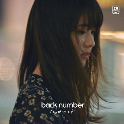 魔女と僕-back number-歌詞