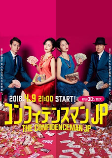 The Confidence Man JP (2018) Episode 1 - 10 END Subtitle Indonesia