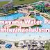 สวนน้ำรามายณะ - สวนน้ำที่ใหญ่ที่สุดในประเทศไทย