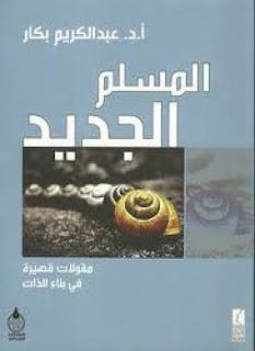 تحميل كتاب المسلم الجديد pdf لـ عبد الكريم بكار