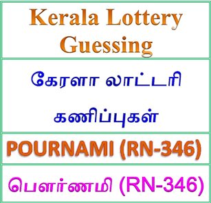 Kerala lottery guessing of Pournami RN-346, Pournami RN-346 lottery prediction, top winning numbers of Pournami RN-346, ABC winning numbers, ABC Pournami RN-346 01-07-2018 ABC winning numbers, Best four winning numbers, Pournami RN-346 six digit winning numbers, kerala lottery result Pournami RN-346, Pournami RN-346lottery result today, Pournami lottery RN-346, www.keralalotteries.info RN-346, live- Pournami -lottery-result-today, kerala-lottery-results, keralagovernment, result, kerala lottery gov.in, picture, image, images, pics, pictures kerala lottery, kerala lottery online Pournami official, kerala lottery today, kerala lottery result today, kerala lottery results today, today kerala lottery result Pournami lottery results, kerala lottery result today Pournami, Pournami lottery result, kerala lottery result Pournami today, kerala lottery Pournami today result, Pournami kerala lottery result, today Pournami lottery result, today kerala lottery result Pournami, kerala lottery results today Pournami, Pournami lottery today, today lottery result Pournami , Pournami lottery result today,kerala lottery result yesterday, kerala lottery result today, kerala online lottery results, kerala lottery draw, kerala lottery results, kerala state lottery today, kerala lottare, Pournami lottery today result, Pournami lottery results today, kerala lottery result, lottery today, kerala lottery today lottery draw result, kerala lottery online purchase Pournami lottery, kerala lottery Pournami online buy, buy kl result, yesterday lottery results, lotteries results, keralalotteries, kerala lottery, keralalotteryresult, kerala lottery result, kerala lottery result live, kerala lottery result live, kerala lottery bumper result,